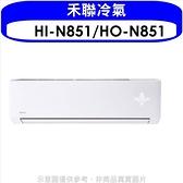 《全省含標準安裝》禾聯【HI-N851/HO-N851】《變頻》分離式冷氣 優質家電