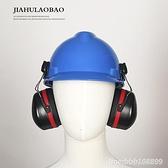 隔音耳罩 佳護 防噪音耳罩降噪聲安全勞保煤礦配帽式工業防護耳罩 瑪麗蘇