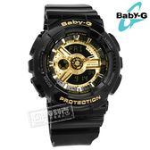 Baby-G CASIO / BA-110-1A / 卡西歐 雙顯 耀眼撞色 計時碼錶 防水100米 運動 橡膠手錶 金x黑 43mm