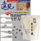 《遠見雜誌》1年12期 贈 田記黑木耳桂圓養生露(300g/10入)