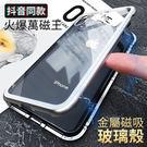 萬磁王玻璃殼 蘋果 X 手機殼 抖音爆款 iPhone 7 8 Plus 手機套 防摔防刮 磁吸 全包 支援無線充 保護套