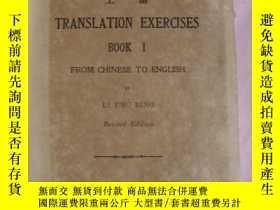 二手書博民逛書店TRANSLATION罕見EXERCISES (Book I)