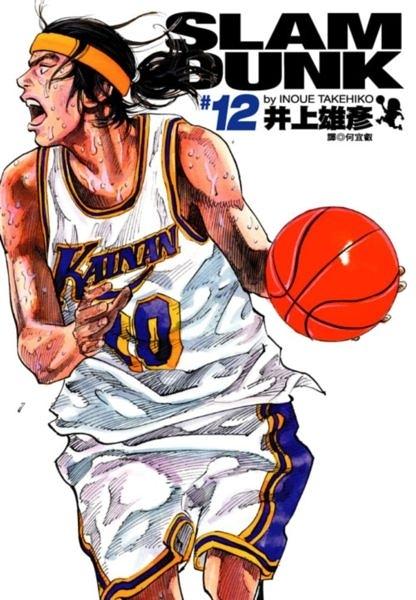 灌籃高手 完全版 12