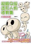 超級Q版造形人物姿勢集:大頭娃娃篇
