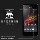 ◆亮面螢幕保護貼 Sony Xperia M C1905 保護貼 亮貼 亮面貼 保護膜