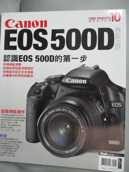 【書寶二手書T9/攝影_WFA】Canon EOS 500D完全上手原價_280_DIGIPHOTO編輯部