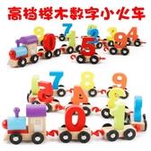 數字小火車櫸木木質拖拉男女孩幼兒園益智玩具禮物3-6周歲Mandyc
