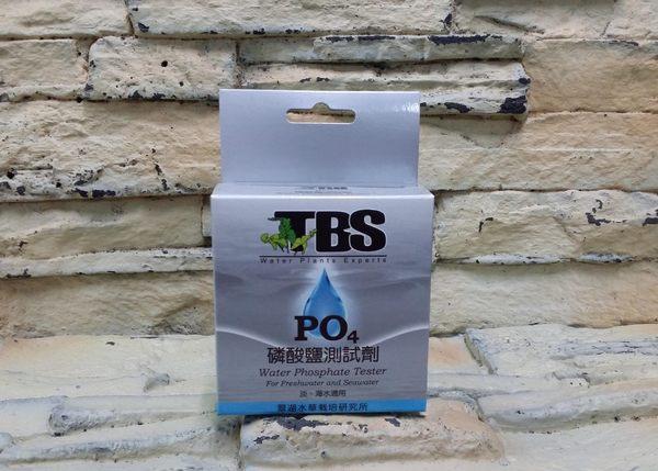 【西高地水族坊】TBS翠湖 水質測試劑 磷酸鹽(PO4)