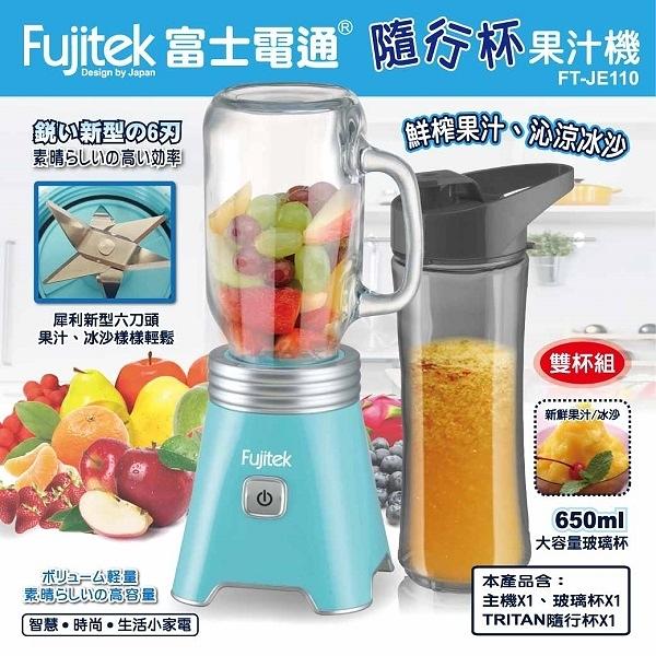 【艾來家電】【分期0利率+免運】富士電通隨行杯果汁機/雙杯組 FT-JE110