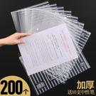 收納袋200個加厚大容量a4文件袋透明塑料檔案袋紐扣袋 嬡孕哺