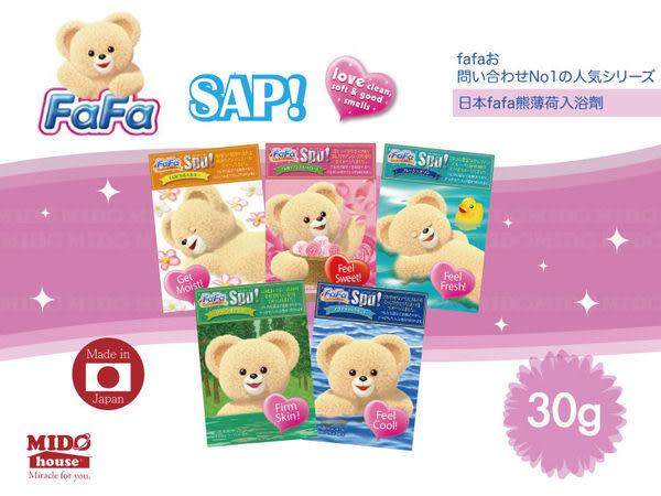 日本fafa熊薄荷入浴劑30g-涼感/保濕清新/森林綠洲/玫瑰香氛保濕/熱帶花卉牛奶《Midohouse》