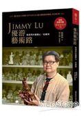 Jimmy Lu 優游藝術路:陸潔民的鑑賞心、收藏情
