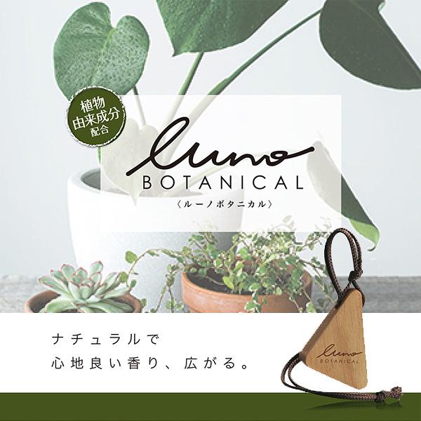 【愛車族】日本 CARMATE LUNO HANGING WOOD BOTANICAL芳香消臭吊掛 4種味道選擇