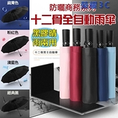 台灣24小時現貨十二骨架黑膠太陽傘 黑科技自動雨傘 遮陽自動傘 摺疊傘 晴雨傘 【免運】
