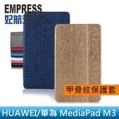 【妃航】HUAWEI 華為MediaPad M3 甲骨紋透明背蓋超薄三折支架平板保護套尺寸請備註
