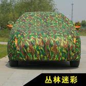 牛津布汽車車衣車罩防曬防雨隔熱加厚保暖防凍遮陽罩子外套子罩衣  魔法鞋櫃  igo