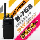 (好禮可選) HORA B-758 IP防水 5W超大功率 機身小巧 兩種充電方式 無線電 對講機 B758