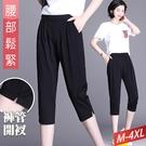斜口袋彈性腰側開衩褲 M~4XL【355163W】【現+預】-流行前線-