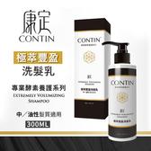 CONTIN 康定 酵素極萃豐盈洗髮乳 300ML/瓶 洗髮精