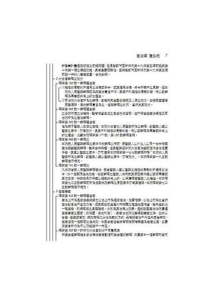 火線觀點-大法官解釋-體系地圖-國考各類科(保成)