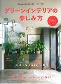 綠意植栽裝飾居家生活空間佈置實例集