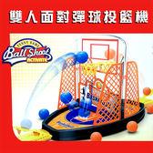 【888便利購】雙人面對彈球投籃機(2人桌上遊戲)(71788)