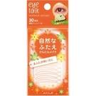 KOJI 自然 寬版型 雙眼皮貼 30對入【JE精品美妝】