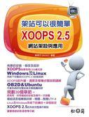 (二手書)架站可以很簡單:XOOPS 2.5 網站架設與應用