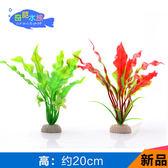 魚缸裝飾造景迷你小號仿真水草波浪海帶風情塑料花 假水族草─預購CH1070