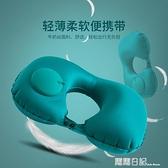 按壓充氣u型枕吹氣便攜旅行枕飛機午睡護頸枕脖子U形枕頭頸枕靠枕 露露日記