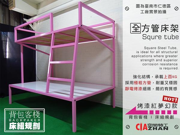 雙層床組 空間特工 床架設計 床組_床頭箱_單人床_床板 床台38mm方管 (粉體烤漆粉紅)
