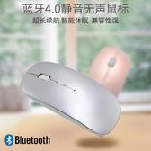 無線滑鼠藍芽4.0戴爾dell華碩惠普三星聯想小新筆記本電腦靜音可充電女小米air12無聲 阿卡娜