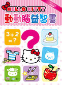 Hello Kitty:動動腦益智書【遊戲書】