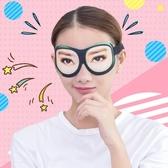 午休眼罩創意搞怪眼罩睡覺搞笑瞪眼睜眼3D真人眼罩可愛