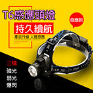 攝彩@鑫斯特T6感應頭燈 三檔調節 感應模式 伸縮調焦 揮手感應 高亮度 攝影補光聚焦 露營登山戶外