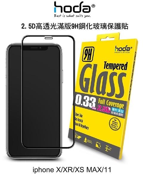 ~愛思摩比~hoda iPhone XS MAX /XR/11 Pro Max 2.5D高透光滿版9H鋼化玻璃保護貼