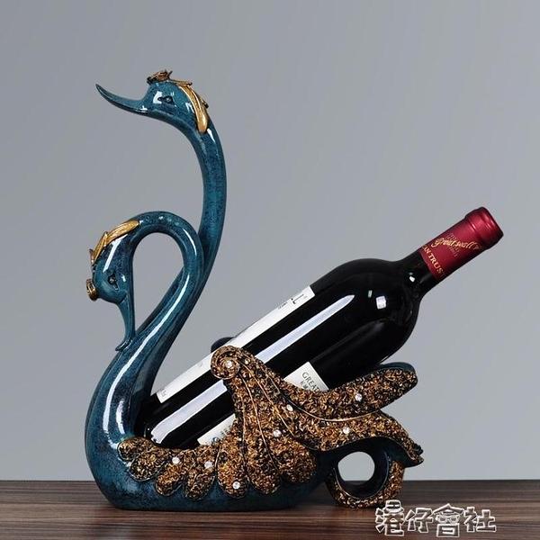 歐式創意天鵝紅酒架裝飾擺件簡約現代家居酒櫃客廳葡萄酒架禮物 港仔會社