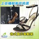 台灣高品質鞋架 展示架 陳列架 鞋撐 鞋業鞋店必備40元起╭*鞋博士嚴選鞋材