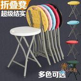 摺疊椅折疊椅折疊凳加厚板凳簡易折疊椅子戶外成人高凳便攜塑料凳子家用小圓凳WY免運