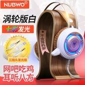 電腦耳機頭戴式台式電競游戲耳麥網吧帶麥話筒免運直出 交換禮物