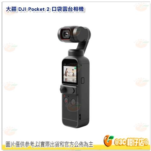 SanDisk 128G卡+STC鋼化貼+頸帶+ 原廠自拍桿 DJI Pocket 2 全能組合 公司貨