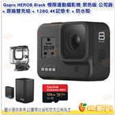 新春活動 送128G 170M+雙充組+防水殼 GoPro HERO 8 Black 運動攝影機 黑色版 公司貨 HERO8