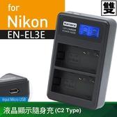 Kamera佳美能 液晶雙槽充電器for Nikon EN-EL3E (一次充兩顆電池)行動電源也能充