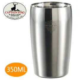 丹大戶外用品【Captain Stag】日本鹿牌 真空二重斷熱杯350ml真空二層構造/不鏽鋼/啤酒杯/鋼杯UE-3201