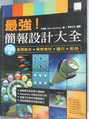 【書寶二手書T6/電腦_XDT】簡報設計大全 1700 套創意範本x背景素材x圖示x配色_辛泰勳_無光碟