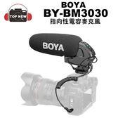 BOYA 博雅 指向性電容式麥克風 BY-BM3030 指向性 電容式 收音 麥克風 適用 相機 公司貨