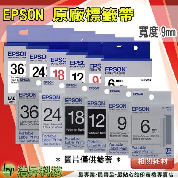 EPSON 9mm 原廠標籤帶 LK-3TBN LK-3WBW LK-3TBW LK-3BWV