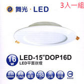 YPHOME LED 16W高效能15公分崁燈 3入一組 黃光