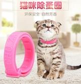 貓咪用品寵物貓咪項圈脖套圈去防蝨子用品脖套圈 夢想生活家