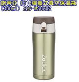 【諾帝亞】#316彈蓋式真空保溫瓶(350ml)ZOD-MS0202 免運